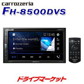 【春のドドーン!と全品超特価祭】FH-8500DVS パイオニア 2DINデッキ 6.78V型ワイドVGAモニター DVD-V/VCD/CD/Bluetooth/USB対応 Pioneer carrozzeria(カロッツェリア)