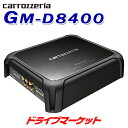 【ドドーン!!と全品ポイント増量中】GM-D8400 200W×4・ブリッジャブルパワーアンプ ハイレゾ音源再生対応 PIONEER(パ…