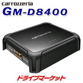 【ドドーン!!と全品ポイント増量中】GM-D8400 200W×4・ブリッジャブルパワーアンプ ハイレゾ音源再生対応 PIONEER(パイオニア) carrozzeria(カロッツェリア)【DM】