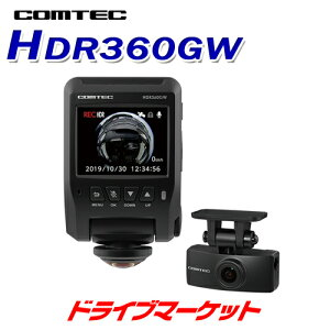 HDR360GW