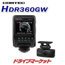 【冬直前ドーン!! と 全品超トク祭】HDR360GW コムテック 360度カメラ+リアカメラ型 ドライブレコーダー 前後左右 2カメラ型 GPS搭載ドラレコ 駐車監視対応 ステッカー付き 日本製/3年保証 COMTEC