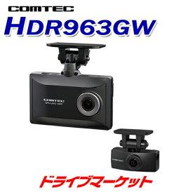 【10/25(日)限定 DM本気度MAXのP秋祭】HDR963GW コムテック 前後2カメラ ドライブレコーダー 高画質200万画素 GPS/HDR搭載 駐車監視機能対応 COMTEC 日本製ドラレコ