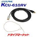 【ドドーン!!と全品ポイント増量中】KCU-610RV HDMIリアビジョンリンクケーブル アルパイン【DM】
