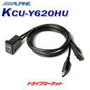 【秋のドーン!と 全品超トク祭】KCU-Y620HU アルパイン トヨタ車/汎用ビルトイン USB/HDMI接続ユニット 1.75mケーブル…