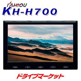 【春のドドーン!と全品超特価祭】KH-H700 7インチカーモニター ダッシュボード/ヘッドレスト取付スタンド付属 KAIHOU(カイホウ)