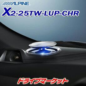 【真夏にドーン!!と 全品超トク祭】X2-25TW-LUP-CHR アルパイン リフトアップ 3wayスピーカー C-HR専用 ALPINE
