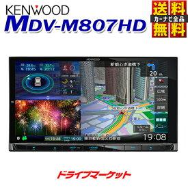 【冬直前ドーン!! と 全品超トク祭】【延長保証追加OK!!】MDV-M807HD ケンウッド 7インチ 180mmモデル 地デジ内蔵 メモリーナビ HDパネル搭載/ハイレゾ対応/Bluetooth内蔵/DVD/USB/SD 7V型カーナビ 彩速ナビ KENWOOD【MDV-M906HDの後継品】