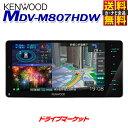 【延長保証追加OK!!】MDV-M807HDW ケンウッド 7インチ 200mmワイドモデル 地デジ内蔵 メモリーナビ HDパネル搭載/ハイ…