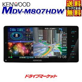 【延長保証追加OK!!】MDV-M807HDW ケンウッド 7インチ 200mmワイドモデル 地デジ内蔵 メモリーナビ HDパネル搭載/ハイレゾ対応/Bluetooth内蔵/DVD/USB/SD 7V型カーナビ 彩速ナビ KENWOOD【MDV-M906HDWの後継品】