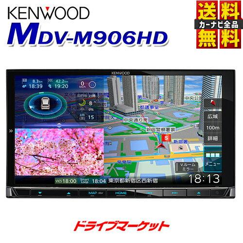 \ドドーン!!と全品ポイント増量中/【延長保証追加OK!!】MDV-M906HD ケンウッド 7インチ 地デジ内蔵 メモリーナビ ハイレゾ対応/Bluetooth内蔵/DVD/USB/SD HDパネル搭載 7V型カーナビ 彩速ナビ KENWOOD【DM】