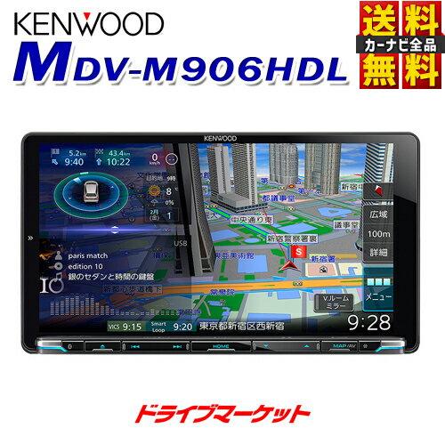 【ドドーン!!と全品ポイント増量中】【延長保証追加OK!!】MDV-M906HDL ケンウッド 9インチ 地デジ内蔵 メモリーナビ ハイレゾ対応/Bluetooth内蔵/DVD/USB/SD 9V型カーナビ 彩速ナビ KENWOOD【DM】