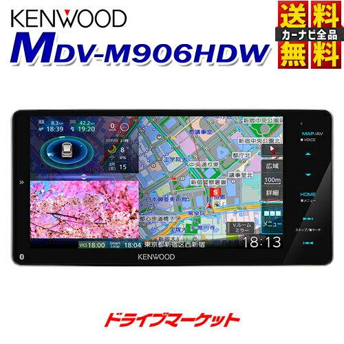 \ドドーン!!と全品ポイント増量中/【延長保証追加OK!!】MDV-M906HDW ケンウッド 7インチ 地デジ内蔵 メモリーナビ ハイレゾ対応/Bluetooth内蔵/DVD/USB/SD HDパネル搭載 7V型カーナビ 彩速ナビ KENWOOD【DM】