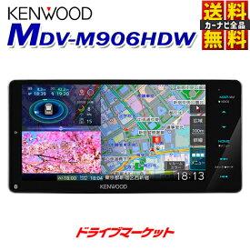 【ドドーン!!と全品ポイント増量中】【延長保証追加OK!!】MDV-M906HDW ケンウッド 7インチ 地デジ内蔵 メモリーナビ ハイレゾ対応/Bluetooth内蔵/DVD/USB/SD HDパネル搭載 7V型カーナビ 彩速ナビ KENWOOD【DM】