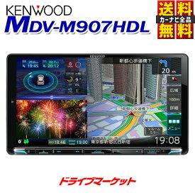 【冬直前ドーン!! と 全品超トク祭】【延長保証追加OK!!】MDV-M907HDL ケンウッド 9インチ 地デジ内蔵 メモリーナビ HDパネル搭載/ハイレゾ対応/Bluetooth内蔵/DVD/USB/SD 9V型カーナビ 彩速ナビ KENWOOD【MDV-M906HDLの後継品】