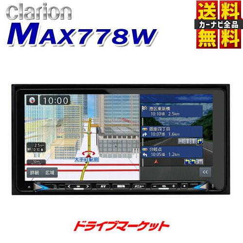 【ドドーン!!と全品ポイント増量中】【延長保証追加OK!!】MAX778W クラリオン 200mm ワイド7.7型 メモリーナビ カーナビ 地上デジ/DVD/SD Clarion【DM】