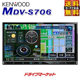 【ドドーン!!と全品ポイント増量中】【延長保証追加OK!!】MDV-S706 7V型 180mm フルセグ内蔵 メモリーナビ カーナビ ハイレゾ対応/Bluetooth内蔵/DVD/USB/SD 7インチ AVナビゲーション 彩速ナビ KENWOOD(ケンウッド)【DM】