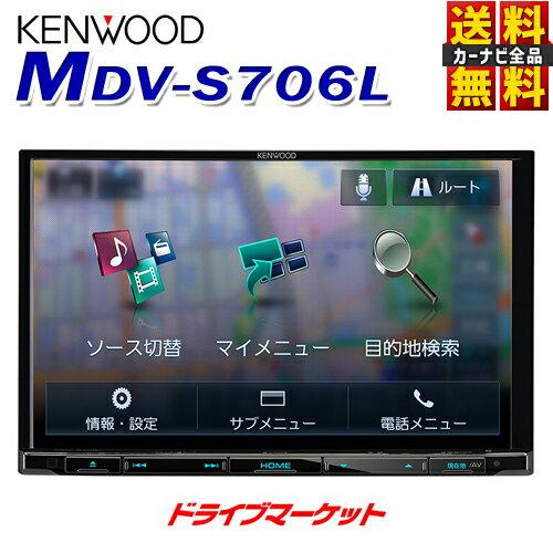 \ドドーン!!と全品ポイント増量中/【延長保証追加OK!!】MDV-S706L ケンウッド 8V型 地デジ内蔵 メモリーナビ ハイレゾ対応/Bluetooth内蔵/DVD/USB/SD AVナビゲーション 彩速ナビ KENWOOD【DM】