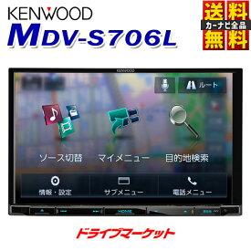 【ドドーン!!と全品ポイント増量中】【延長保証追加OK!!】MDV-S706L ケンウッド 8V型 地デジ内蔵 メモリーナビ ハイレゾ対応/Bluetooth内蔵/DVD/USB/SD AVナビゲーション 彩速ナビ KENWOOD【DM】