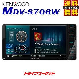 【ドドーン!!と全品ポイント増量中】【延長保証追加OK!!】MDV-S706W 7V型 200mmワイド フルセグ内蔵 メモリーナビ カーナビ ハイレゾ対応/Bluetooth内蔵/DVD/USB/SD 7インチ AVナビゲーション 彩速ナビ KENWOOD(ケンウッド)【DM】