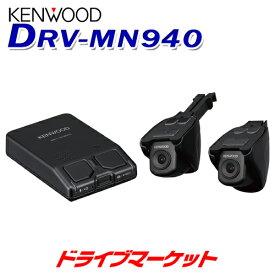 【10/25(日)限定 DM本気度MAXのP秋祭】DRV-MN940 ケンウッド 前後2カメラ撮影型 ドライブレコーダー 彩速ナビ連携型 HDモデル専用 ドラレコ KENWOOD
