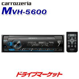 【秋のドドーン!と全品超特価祭】MVH-5600 1DINデッキ カロッツェリア パイオニア Bluetooth/USB/チューナー・DSPメインユニット Pioneer carrozzeria ※CD再生不可