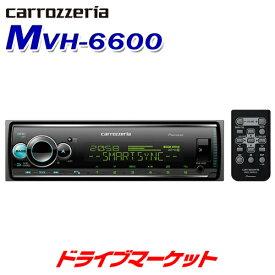 【秋のドドーン!と全品超特価祭】MVH-6600 1DINデッキ カロッツェリア パイオニア Bluetooth/USB/チューナー・DSPメインユニット Pioneer carrozzeria ※CD再生不可