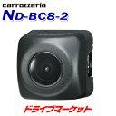 【初冬にドーン!! と 全品超トク祭】ND-BC8II バックカメラ carrozzeria (カロッツェリア) Pioneer(パイオニア)ND-BC8…