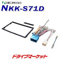 【代引無料】NKK-S71D/UA-S71D車種別取り付けキット【】