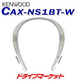 【春のドドーン!と全品超特価祭】CAX-NS1BT-W ウェアラブルワイヤレススピーカー ホワイト KENWOOD(ケンウッド)