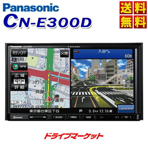 【期間限定☆全品ポイント2倍!!】【延長保証追加OK!!】CN-E300D Eシリーズ7V型ワイドワンセグ内蔵メモリーナビ カーナビ パナソニック(Panasonic)【02P03Dec16】