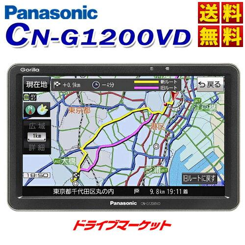 \ドドーン!!と全品ポイント増量中/【延長保証追加OK!!】CN-G1200VD 7V型ワンセグ内蔵 ポータブルカーナビ 安全・安心運転サポート Gorilla(ゴリラ) Panasonic(パナソニック)【DM】