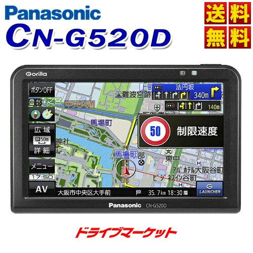 【冬祭】\ドドーン!と全品ポイント増量中/【延長保証追加OK!!】CN-G520D 5V型ワンセグ内蔵 ポータブルカーナビ 安全・安心運転サポート Gorilla(ゴリラ) Panasonic(パナソニック)【DM】