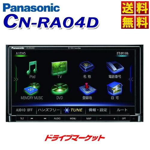 【冬祭】\ドドーン!と全品ポイント増量中/【延長保証追加OK!!】CN-RA04D RAシリーズ 7型フルセグ内蔵メモリーナビ カーナビ 180mmコンソール用 パナソニック(Panasonic)【DM】