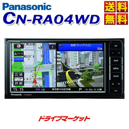 \ドドーン!!と全品ポイント増量中/【延長保証追加OK!!】CN-RA04WD RAシリーズ 7型フルセグ内蔵メモリーナビ カーナビ 200mmコンソール用 パナソニック(Panasonic)【DM】