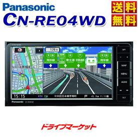 【ドドーン!!と全品ポイント増量中】【延長保証追加OK!!】CN-RE04WD REシリーズ 7型フルセグ内蔵メモリーナビ カーナビ 200mmコンソール用 パナソニック(Panasonic)【CN-RE05WDの前型品】【DM】