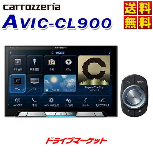 【朗報】\ポイントアップ実施中/【延長保証追加OK!!】AVIC-CL900 8V型 LS(ラージサイズ) サイバーナビ カーナビ carrozzeria(カロッツェリア) Pioneer(パイオニア)【DM】