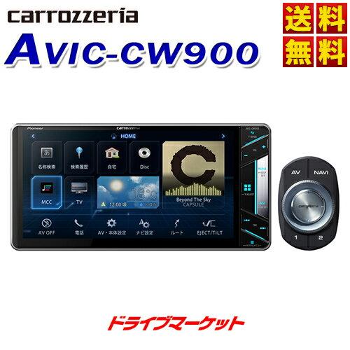 【期間限定☆全品ポイント2倍!!】【延長保証追加OK!!】AVIC-CW900 7V型 200mmワイド サイバーナビ カーナビ carrozzeria(カロッツェリア) Pioneer(パイオニア)【02P03Dec16】