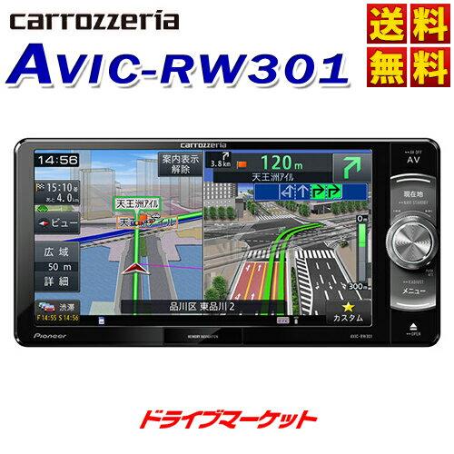 【朗報】\ポイントアップ実施中/【延長保証追加OK!!】AVIC-RW301 楽ナビ 7V型 200mmワイド ワンセグ/DVD-V/CD/SD/チューナー・DSP AV一体型メモリーナビ カーナビゲーション Pioneer(パイオニア) carrozzeria(カロッツェリア) 【DM】