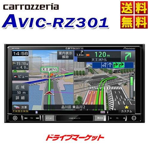 【期間限定☆全品ポイント2倍!!】【延長保証追加OK!!】AVIC-RZ301 楽ナビ 7V型 2DIN(180mm) ワンセグ/DVD-V/CD/SD/チューナー・DSP AV一体型メモリーナビ カーナビゲーション Pioneer(パイオニア) carrozzeria(カロッツェリア) 【02P03Dec16】