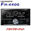 【大還元セール ポチっとな!】FH-4400 2DINデッキ CD/Bluetooth/USB/チューナー・DSPメインユニット 多様なメディア…