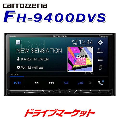 \ドドーン!!と全品ポイント増量中/FH-9400DVS 2DINデッキ 7V型ワイド DVD-V/VCD/CD/Bluetooth/USB対応 Pioneer(パイオニア) carrozzeria(カロッツェリア)【DM】
