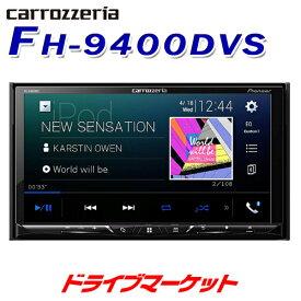 【ドドーン!!と全品ポイント増量中】FH-9400DVS 2DINデッキ 7V型ワイド DVD-V/VCD/CD/Bluetooth/USB対応 Pioneer(パイオニア) carrozzeria(カロッツェリア)【取寄商品】【DM】