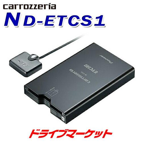 【ドドーン!!と全品ポイント増量中】ND-ETCS1 アンテナ分離型 ETC2.0ユニット DSRC Pioneer(パイオニア) carrozzeria(カロッツェリア) 【セットアップ無し】【DM】