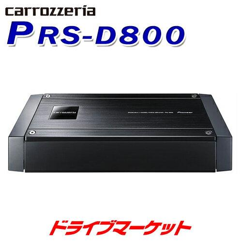 【ドドーン!!と全品ポイント増量中】PRS-D800 パイオニア 250W×2 ブリッジャブルパワーアンプ PIONEER carrozzeria(カロッツェリア)【DM】