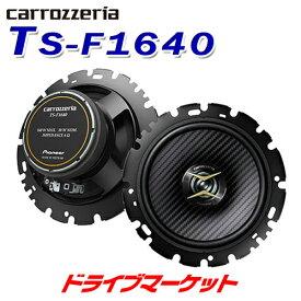 【秋のドド-ン!と全品超トク祭】TS-F1640 16cmコアキシャル2ウェイスピーカー Fシリーズ Pioneer(パイオニア) carrozzeria(カロッツェリア)