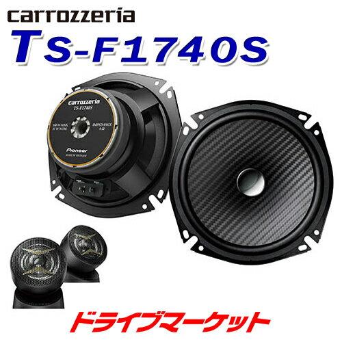 【大還元セール ポチっとな!】TS-F1740S 17cmセパレート2ウェイスピーカー Fシリーズ Pioneer(パイオニア) carrozzeria(カロッツェリア)【DM】