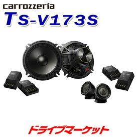 【春のドドーン!と全品超特価祭】TS-V173S カロッツェリア Vシリーズ 17cm 2wayセパレートスピーカー Pioneer(パイオニア) carrozzeria