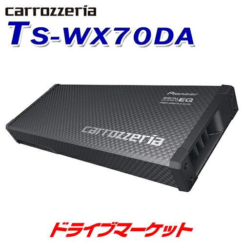 【大還元セール ポチっとな!】TS-WX70DA 16cm×2パワードサブウーファー DSP搭載で2つのモードが味わえる PIONEER(パイオニア) carrozzeria(カロッツェリア)【取寄商品】【DM】