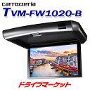 【ドドーン!!と全品ポイント増量中】TVM-FW1020-B フリップダウンモニター 10.2V型ワ...