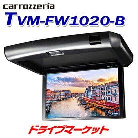 【春のドドーン!と全品超特価祭】TVM-FW1020-B フリップダウンモニター 10.2V型ワイドVGA液晶パネルを搭載 PIONEER(パイオニア) carrozzeria(カロッツェリア)【取寄商品】
